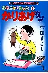 かりあげクン : 1 (アクションコミックス) Kindle版