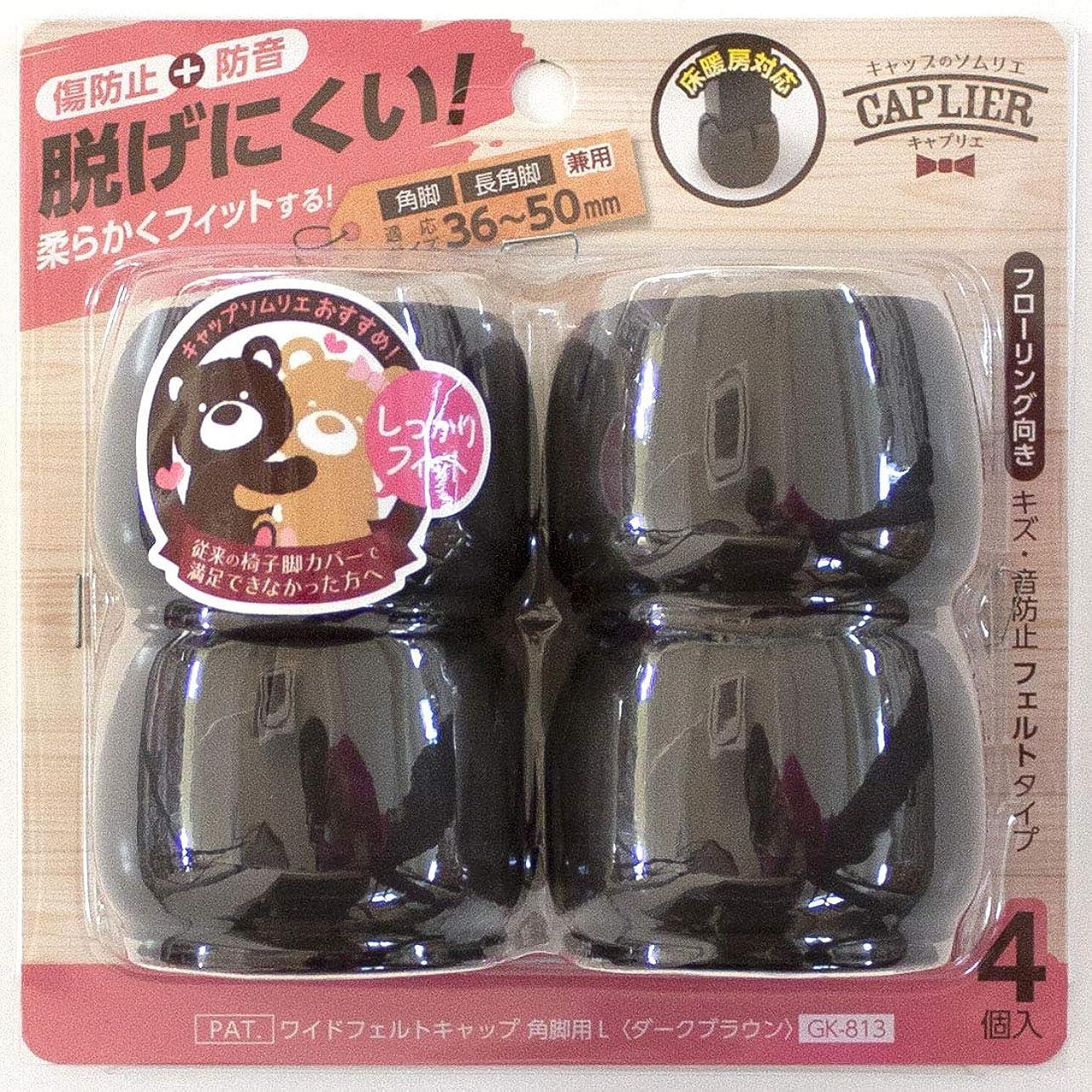 バルブ容疑者サンダーWAKI ワイドフェルトキャップ角脚用Lサイズ【濃茶】4個セット GK-813