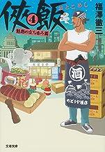 表紙: 侠飯4 魅惑の立ち呑み篇【電子特典 コミック収録版】 (文春文庫) | 福澤徹三