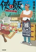 侠飯4 魅惑の立ち呑み篇【電子特典 コミック収録版】 (文春文庫)