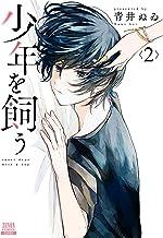 少年を飼う (2) (ゼノンコミックス)