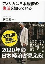 表紙: アメリカは日本経済の復活を知っている (講談社+α文庫) | 浜田宏一
