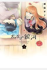 おとなりに銀河(2) (アフタヌーンコミックス) Kindle版