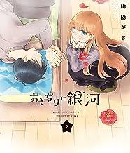 おとなりに銀河(2) (アフタヌーンコミックス)