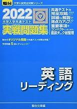 2022-大学入学共通テスト実戦問題集 英語リーディング (大学入試完全対策シリーズ)