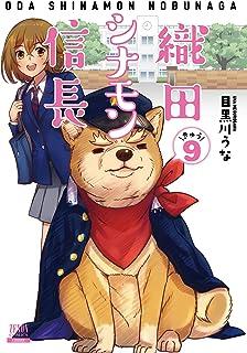 織田シナモン信長 (9) (ゼノンコミックス)