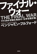 表紙: ファイナル・ウォー アメリカが目論む最後の「日本収奪計画」 (SPA!BOOKS) | ベンジャミン・フルフォード