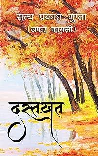 Best satya prakash gupta Reviews