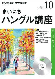 NHK CD ラジオ まいにちハングル講座 2018年10月号