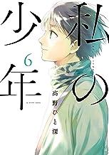 表紙: 私の少年(6) (ヤングマガジンコミックス) | 高野ひと深