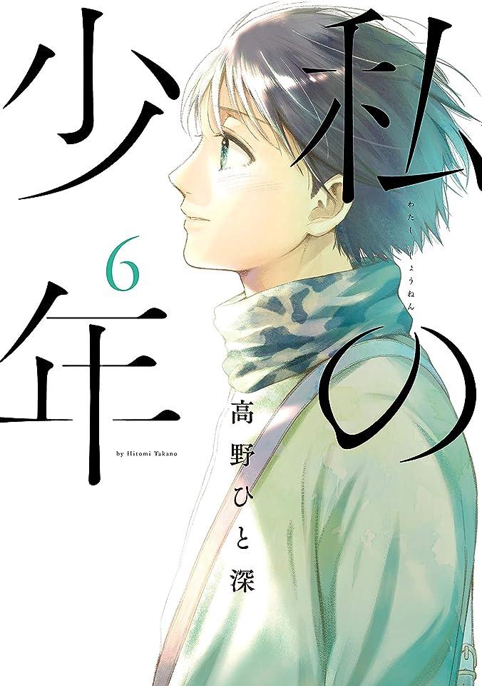 不規則なメタリックアサー私の少年(6) (ヤングマガジンコミックス)