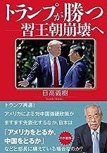表紙: トランプが勝つ―習王朝崩壊へ (かや書房) | 日高義樹