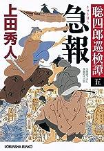 表紙: 急報~聡四郎巡検譚(五)~ (光文社文庫)   上田 秀人