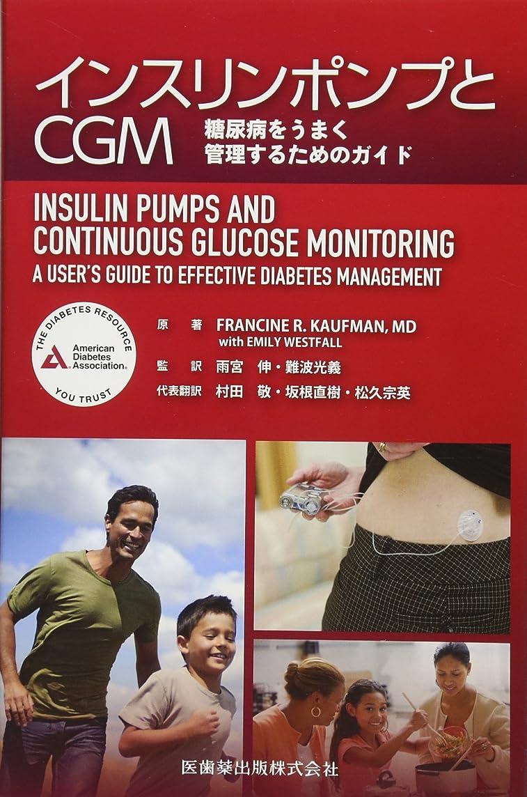 きちんとした死ぬ違反インスリンポンプとCGM 糖尿病をうまく管理するためのガイド