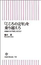 表紙: 「こころの定年」を乗り越えろ 40歳からの「複業」のススメ (朝日新書) | 楠木新