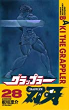 表紙: グラップラー刃牙 28 (少年チャンピオン・コミックス) | 板垣恵介