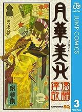 月華美刃 3 (ジャンプコミックスDIGITAL)
