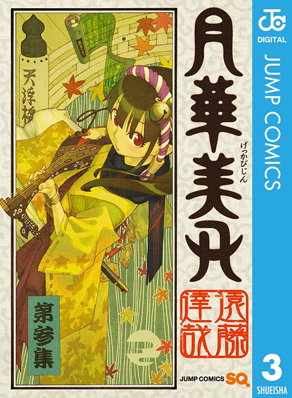 プレゼントキャリア保育園月華美刃 3 (ジャンプコミックスDIGITAL)