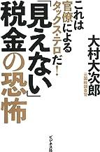 表紙: 「見えない」税金の恐怖   大村大次郎