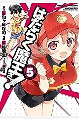 はたらく魔王さま!(5) (電撃コミックス) Kindle版