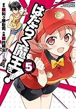 表紙: はたらく魔王さま!(5) (電撃コミックス) | 柊 暁生