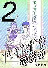 表紙: やれたかも委員会 2巻 | 吉田貴司