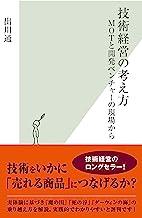 表紙: 技術経営の考え方~MOTと開発ベンチャーの現場から~ (光文社新書) | 出川 通