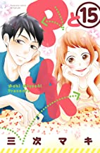 PとJK(15) (別冊フレンドコミックス)