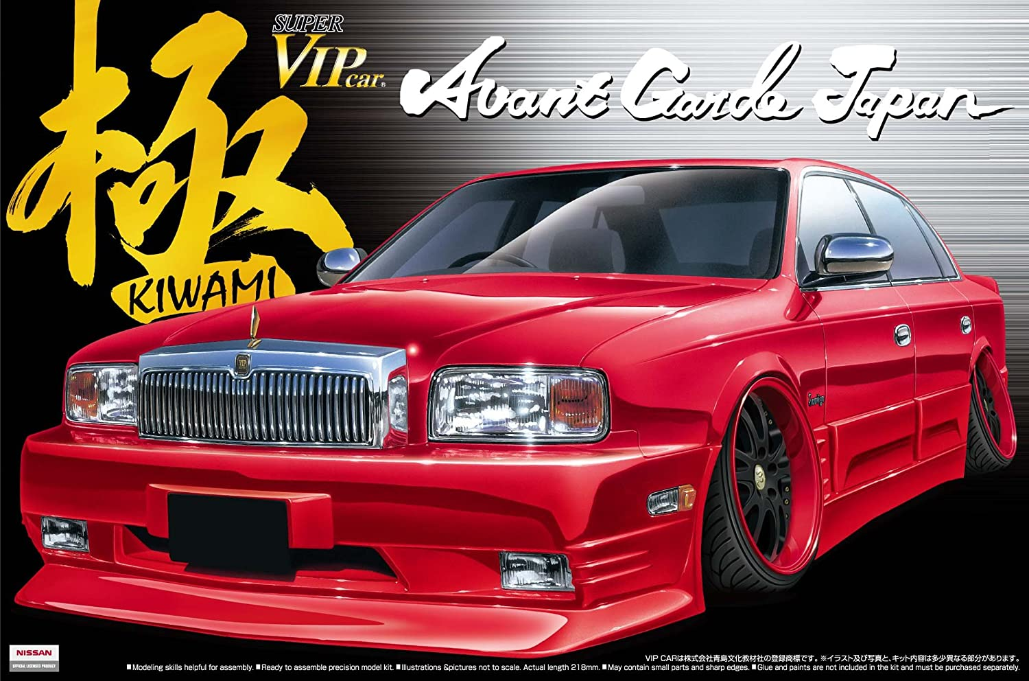 1 24 Super Series No.96 VIPCAR very avantgarde G50 President (japan import)