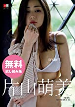 デジタル原色美女図鑑 片山萌美 SECRET 無料試し読み版