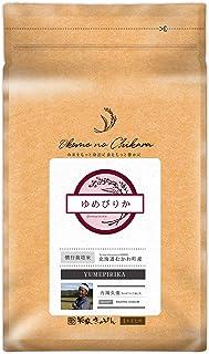 【精米】北海道むかわ町産 内海ファームのお米 白米 ゆめぴりか 5kg 令和2年産