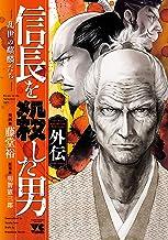 表紙: 信長を殺した男 外伝―乱世の麒麟たち― (ヤングチャンピオン・コミックス) | 明智憲三郎