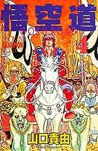 表紙: 悟空道 4 (少年チャンピオン・コミックス) | 山口貴由