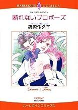 ハーレクインオフィスセット 2021年 vol.11 (ハーレクインコミックス)