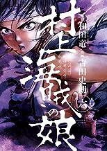 表紙: 村上海賊の娘(6) (ビッグコミックス) | 吉田史朗