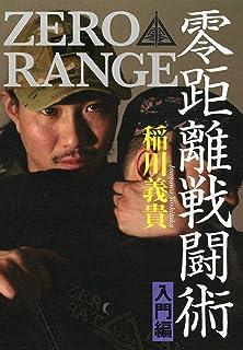 零距離戦闘術 [入門編] (DVD付)