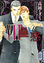 表紙: VIP 蠱惑 (講談社X文庫) | 高岡ミズミ