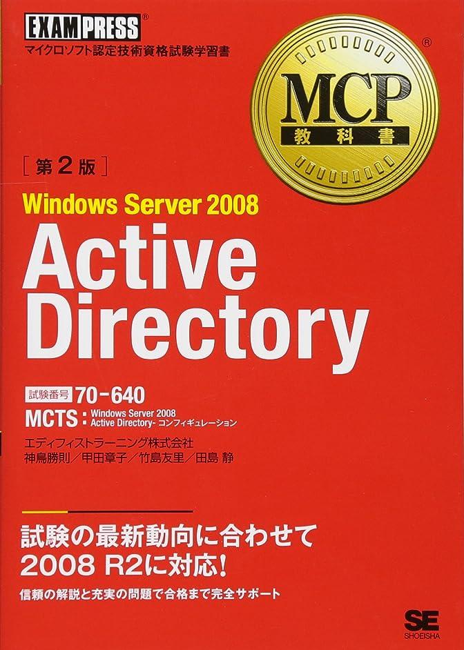 岸結晶テニスMCP教科書 Windows Server 2008 Active Directory(試験番号:70-640)第2版