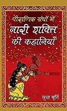 Pauranik Granthon Mein Nari Shakti Ki Kahaniyan (Hindi Edition)