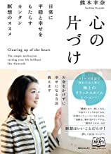 表紙: 心の片づけ (角川フォレスタ) | 熊木 幸奈