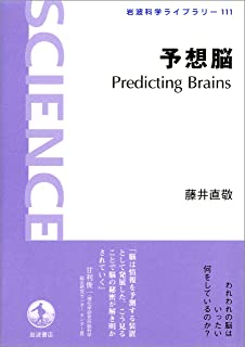 予想脳 Predicting Brains (岩波科学ライブラリー)