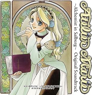 マリーのアトリエ〜ザールブルグの錬金術士〜 オリジナルサウンドトラック【DISC 1】