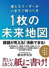 表紙: 迷えるリーダーがいますぐ持つべき 1枚の未来地図   横田伊佐男