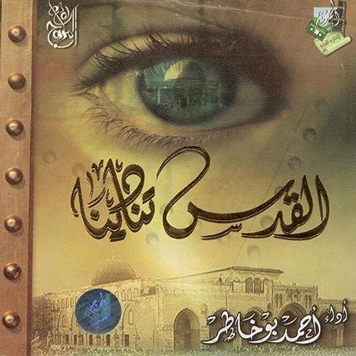 Al Quds Tunadeena by Ahmed Bukhatir on Amazon Music - Amazon