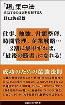 表紙: 「超」集中法 成功するのは2割を制する人 (講談社現代新書) | 野口悠紀雄