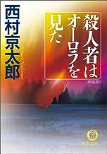 表紙: 殺人者はオーロラを見た<新装版> (徳間文庫) | 西村京太郎