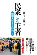 表紙: 民衆こそ王者 池田大作とその時代II   「池田大作とその時代」編纂委員会