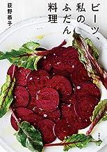 表紙: ビーツ、私のふだん料理 (天然生活の本)   荻野恭子
