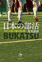 表紙: 日本の部活(BUKATSU) | 尾見康博