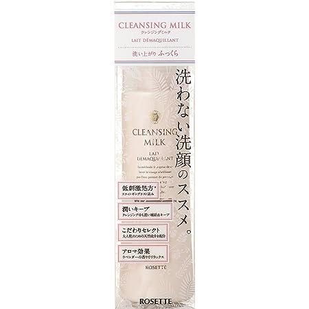 ロゼット クレンジングミルク 180g (乳液タイプ W洗顔不要) 保湿 メイク落とし 低刺激 (美容成分配合)